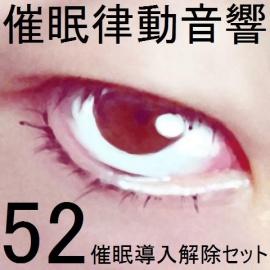 催眠律動音響セット52_催眠導入・解除セット