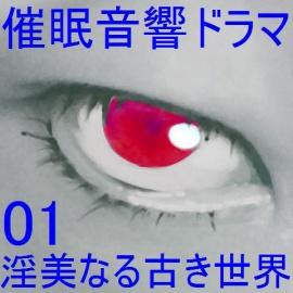 催眠音響ドラマ01_淫美なる古き世界