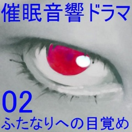 催眠音響ドラマ02_ふたなりへの目覚め