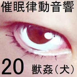 催眠律動音響20 獣姦(犬)