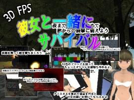 彼女と一緒にサバイバル Survival With Her (3DFPS)