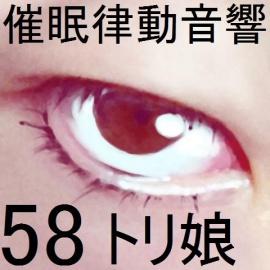 催眠律動音響58_トリ娘