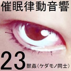催眠律動音響23 獣姦(ケダモノ同士)