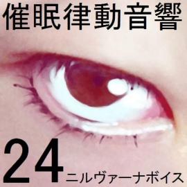 催眠律動音響24 ニルヴァーナボイス
