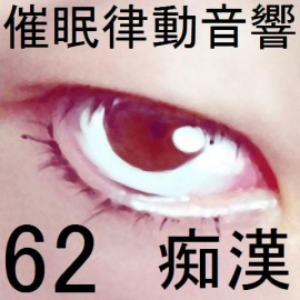 催眠律動音響62_痴漢