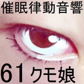 催眠律動音響61_クモ娘
