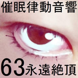 催眠律動音響63_永遠絶頂