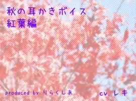 秋の耳かきボイス 紅葉編