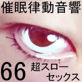 催眠律動音響66_超スローセックス