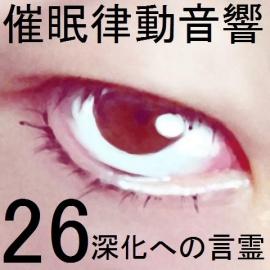 催眠律動音響26 深化への言霊