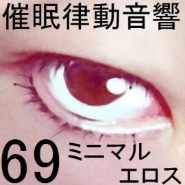 催眠律動音響69 ミニマルエロス