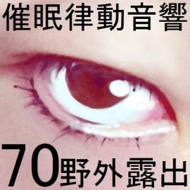 催眠律動音響70_野外露出