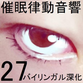 催眠律動音響27 バイリンガル深化