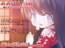 みみぼんver2!バイノーラル囁き耳かき付き☆