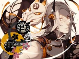 戦男子恋絵巻シリーズ vol.2 「石田三成の章」~佐和山の狐~