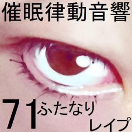 催眠律動音響71_ふたなりレイプ