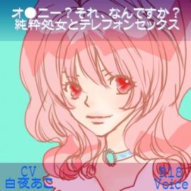テレフォンセックス☆sakura編