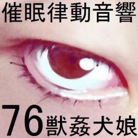 催眠律動音響76_獣姦犬娘