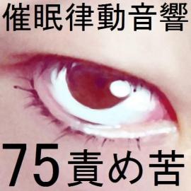 催眠律動音響75_責め苦