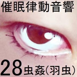 催眠律動音響28 虫姦(羽虫)