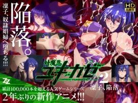 対魔忍ユキカゼ #02 凜子陥落 HD版