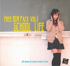 著作権フリーBGM集vol.1学園ものむけBGM集 SCHOOL LIFE