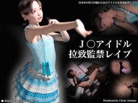 J○アイドル拉致監禁レイプ