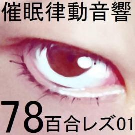 催眠律動音響78_百合レズ01