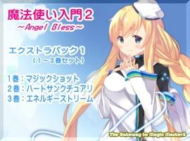 魔法使い入門2 -ANGEL BLESS- エクストラパック1