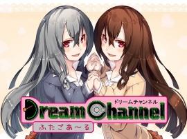 DreamChannel ふたごあ~る