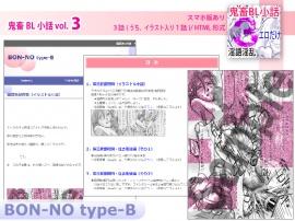 鬼畜BL小話 vol.3