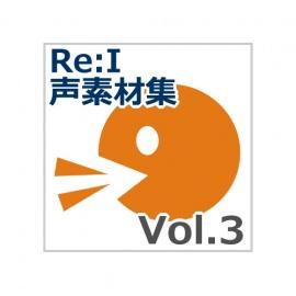 【Re:I】声素材集 Vol.3 - 汎用 カウント・掛け声・合いの手等