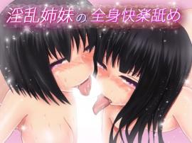 淫乱姉妹の全身快楽舐め
