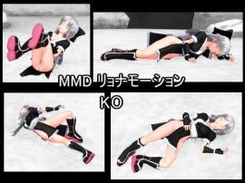 MMD リョナモーション【KO】
