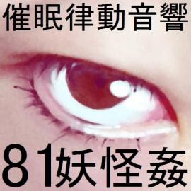 催眠律動音響81_妖怪姦