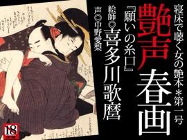 『艶声春画~寝床で聴く女の艶本』第一号*喜多川歌麿「願いの糸口」
