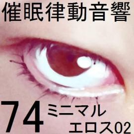 催眠律動音響74ミニマルエロス