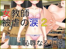 女教師被虐の涙2