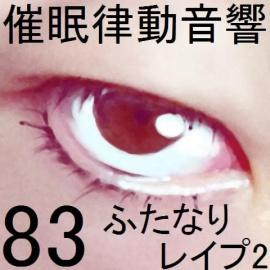 催眠律動音響83_ふたなりレイプ2