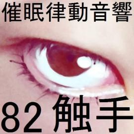 催眠律動音響82_触手