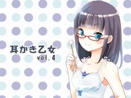 耳かき乙女vol.4