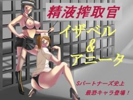 精液搾取官イザベル&アニータ