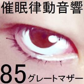 催眠律動音響85_グレートマザー