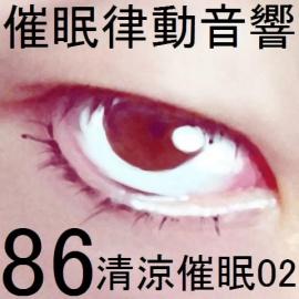 催眠律動音響86_清涼催眠02
