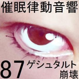 催眠律動音響87_ゲシュタルト崩壊