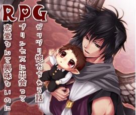 RPG-恋愛なんて興味ないのにプリンセスに出会ってガッツリ惚れちゃう話