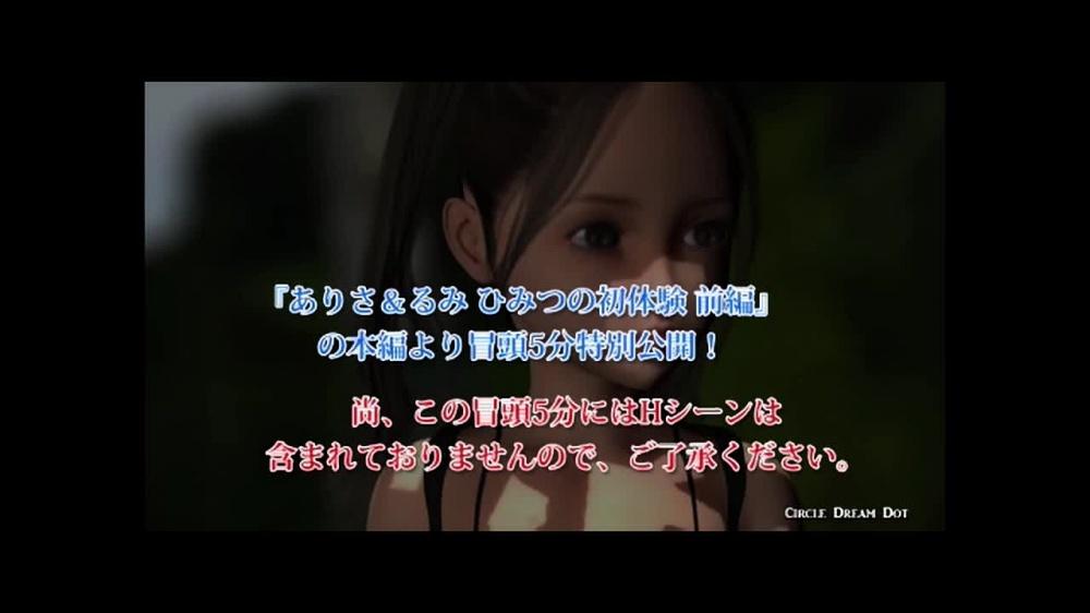 ありさ&るみ ひみつの初体験 前編 [ドリームドット] | chobit(ちょびっと)