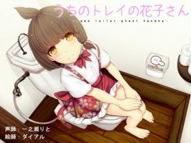 うちのトイレの花子さん