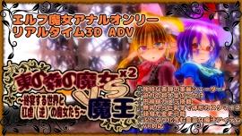 東の森の魔女2VS魔王 -終宴する世界と肛虐(逆)の魔女たち-