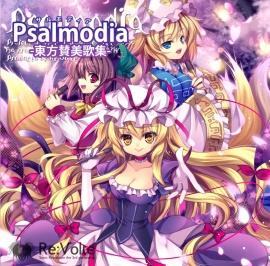 Psalmodia -東方讃美歌集-